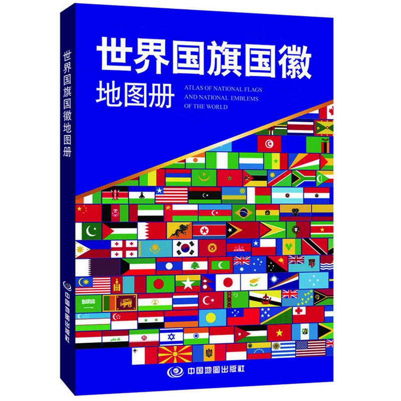 [해외]세계지도의 국기와 국가 상징의지도  버전 2018  어린이와 성인을개정/Atlas of National Flags and National Emblems of the World Map Book Chinese Version 2018 Revision for Chine