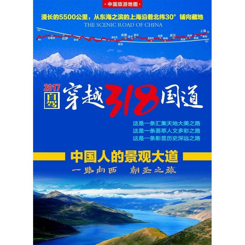 [해외]43x30Inches  국도 318 (G318)의지도 의 아름다운 풍경 벽지도 벽화 포스터 (종이 접기) 어 버전/43x30Inches Map of China National Highway 318(G318)The Scenic Road of China Wall M