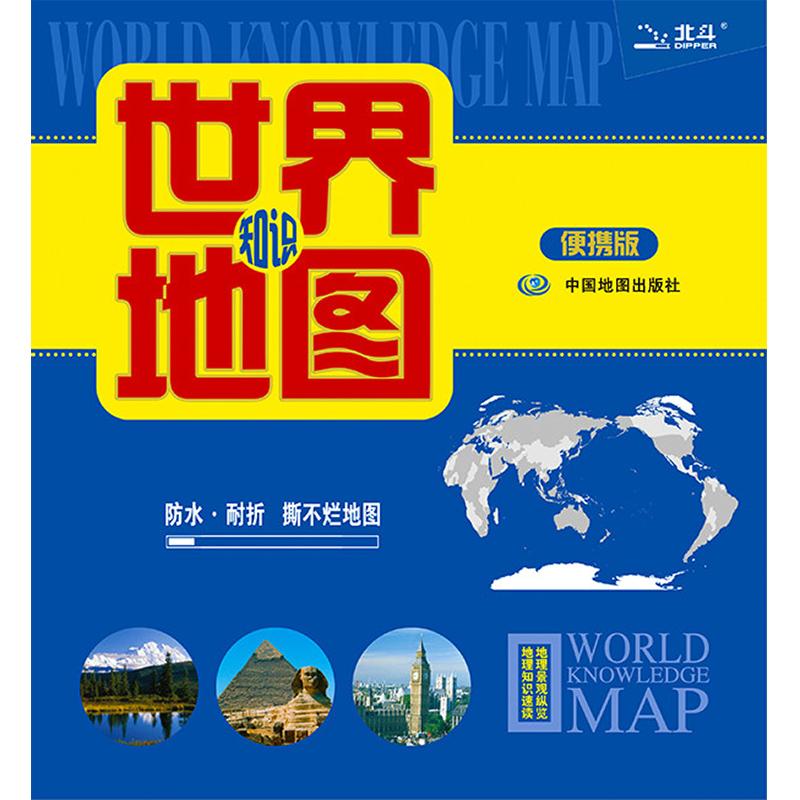 [해외]세계 지식지도 (어 버전) 1:57 800 000 라미네이트 양면 방수 휴대용지도/World Knowledge Map ( Chinese Version) 1:57 800 000 Laminated Double-Sided Waterproof Portable Map