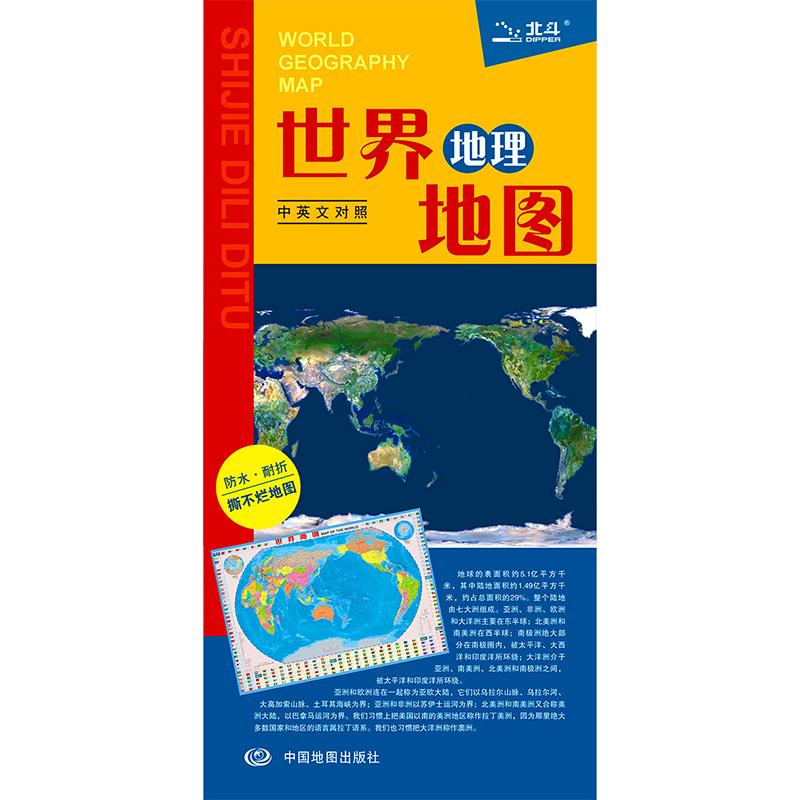 [해외]2018 개정판 세계 지리지도 (어 버전) 1:43 000 000 라미네이트 양면 방수 휴대용지도/2018 Revision  World Geography Map ( Chinese Version) 1:43 000 000 Laminated Double-Sided W