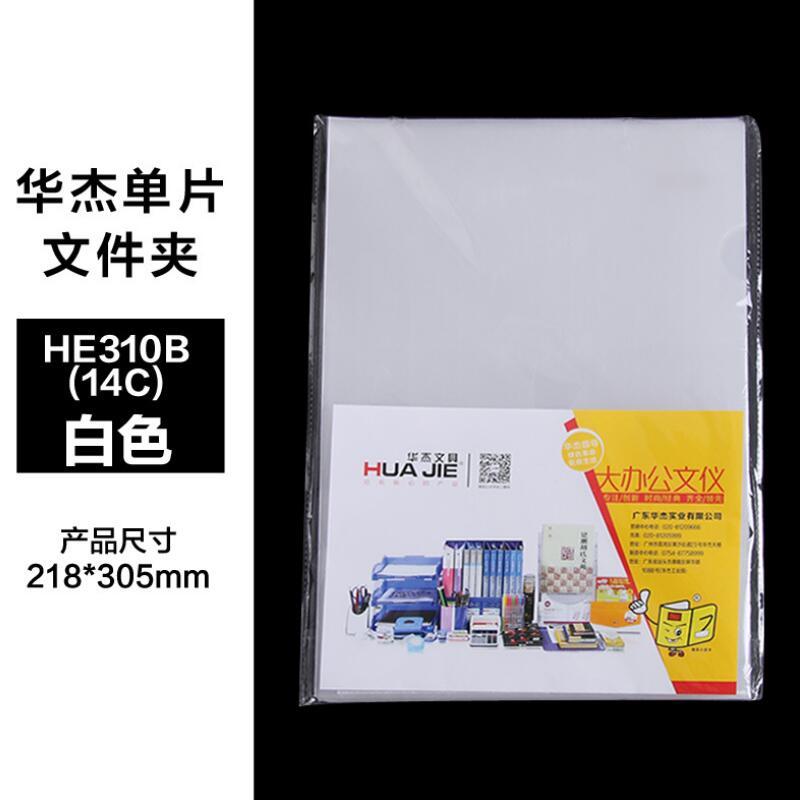 [해외]HUAJIE 30 pcs / Bag 새로운 A4 파일 홀더 정보 가방 투명 파일 세트 사무용품 기업 학교 용 메모 영수증/HUAJIE 30 pcs/Bag New A4 File Holder Information Bag Transparent File Set Offi