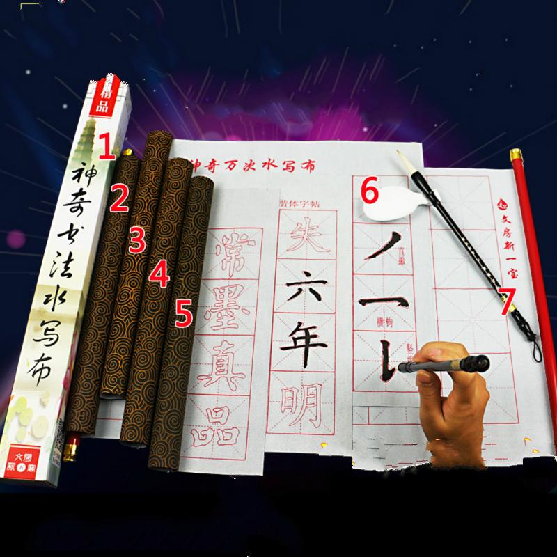 [해외]초보자를브러쉬 펜 성인 어린이 학교 /  달필 물 쓰기 천 쓰기 좋은 서예 브러시 편지지/Brush Pen for Beginner Adult Children School /chinese Calligraphy Water Write Cloth Good Chinese
